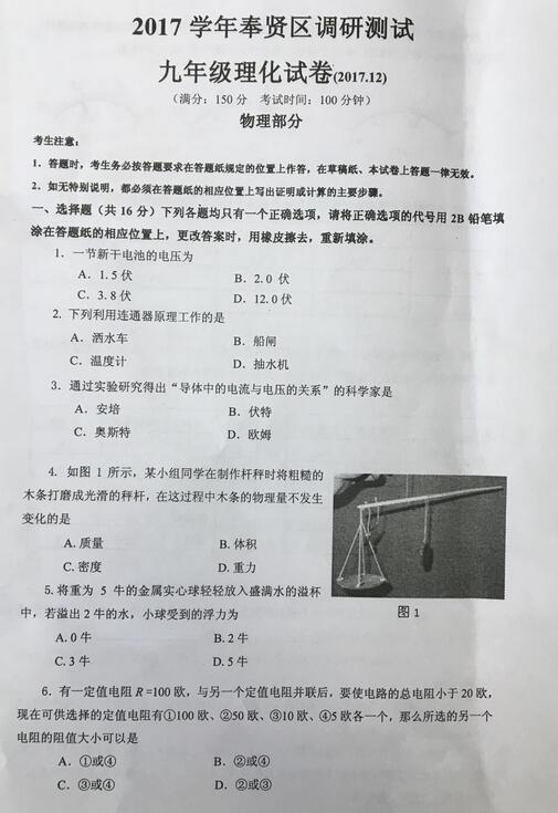 2018上海奉贤区初三一模物理答案