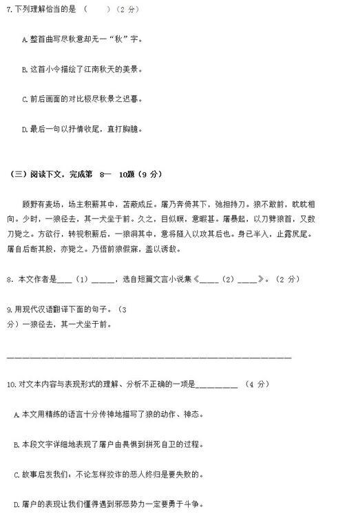 2018上海普陀区初三一模语文试题及答案