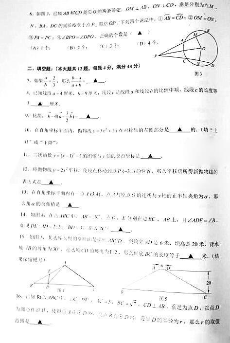 2018上海普陀区初三一模数学试题及答案