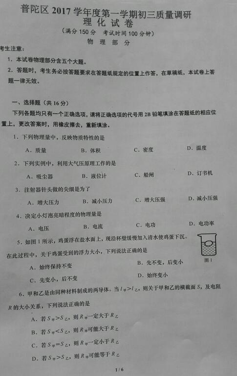 2018上海普陀区初三一模物理试题及答案