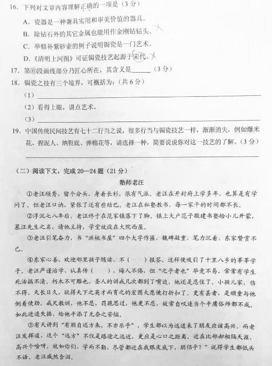 2018上海静安区初三一模语文试题及答案