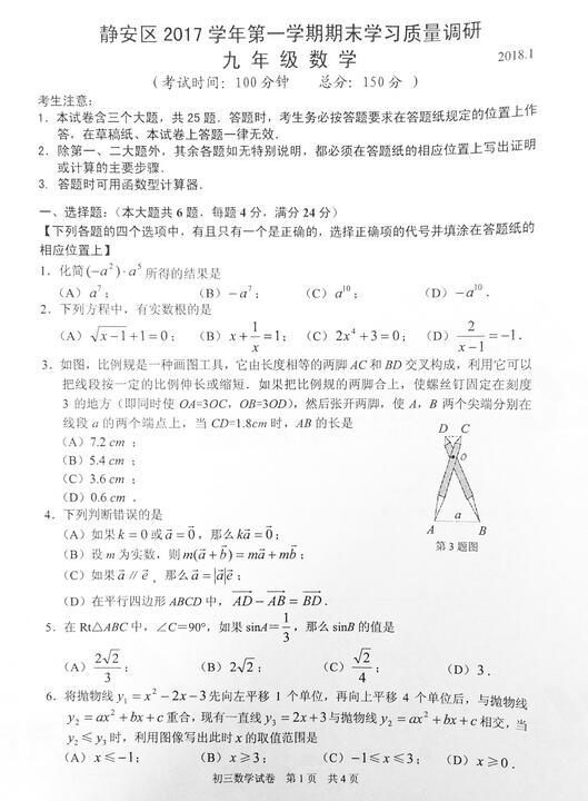 2018上海静安区初三一模数学试题及答案
