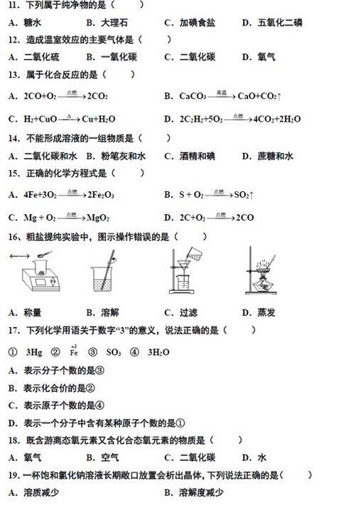 2018上海静安区初三一模化学试题及答案