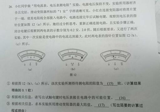2018上海静安区初三一模物理试题及答案