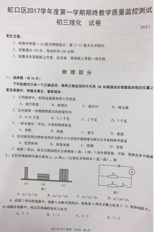 2018上海虹口区初三一模物理试题及答案