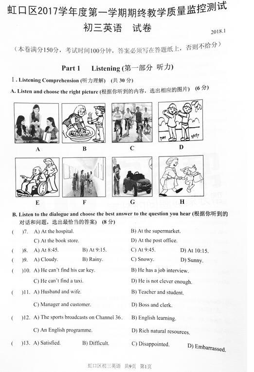 2018上海虹口区初三一模英语试题及答案