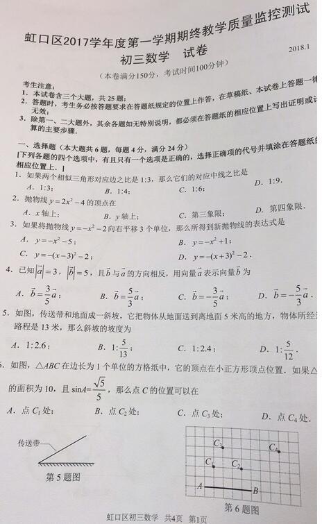 2018上海虹口区初三一模数学试题及答案