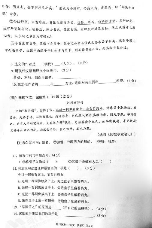 2018上海虹口区初三一模语文试题及答案