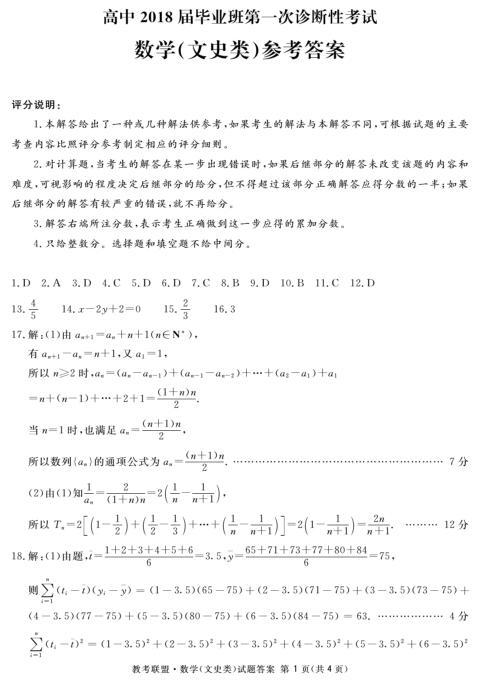 2018年眉山广安一诊文科数学试题及答案