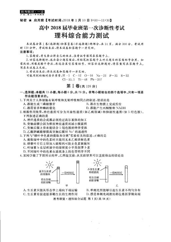 2018年眉山广安一诊理综试题及答案