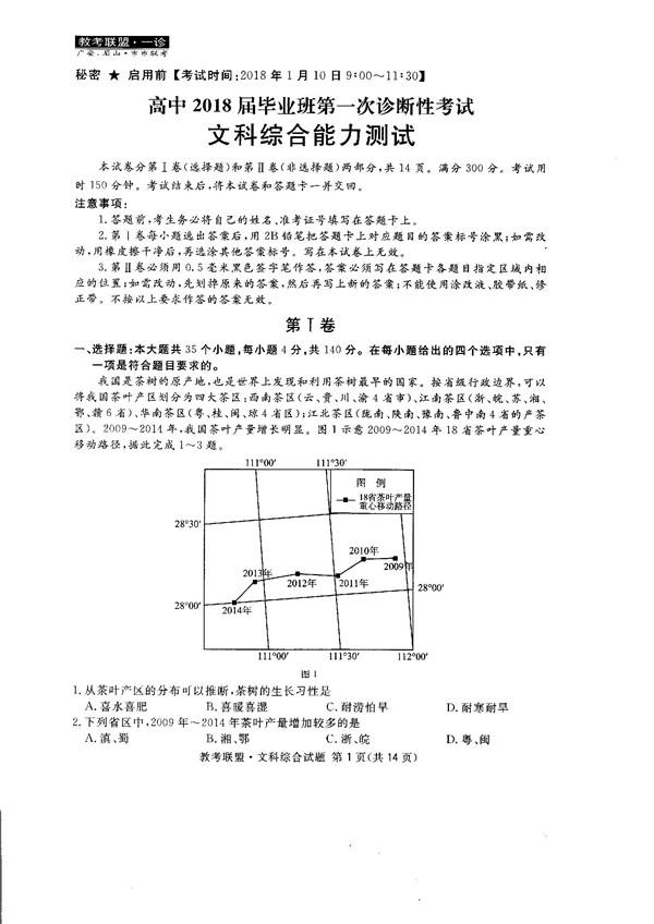 2018年眉山广安一诊文综试题及答案