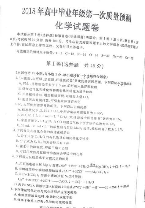 2018郑州一模化学试题及答案