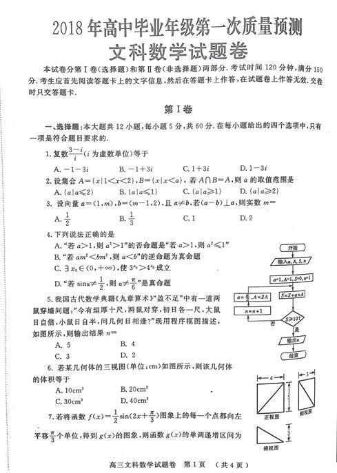 2018郑州一模文科数学试题及答案
