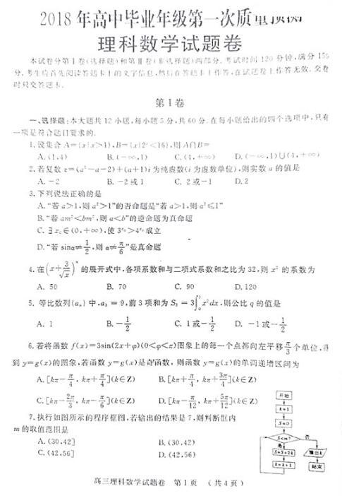 2018郑州一模理科数学试题及答案