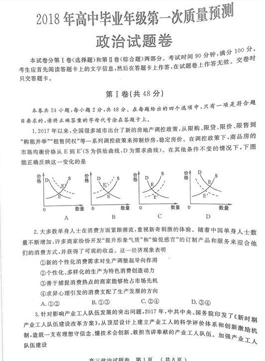 2018郑州一模政治试题及答案