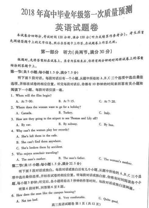 2018郑州一模英语试题及答案