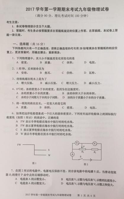 2018上海宝山区初三一模物理试题答案
