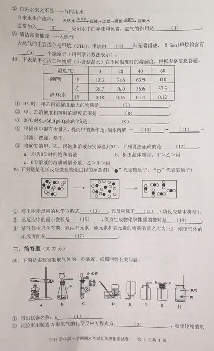 2018上海宝山区初三一模化学答案