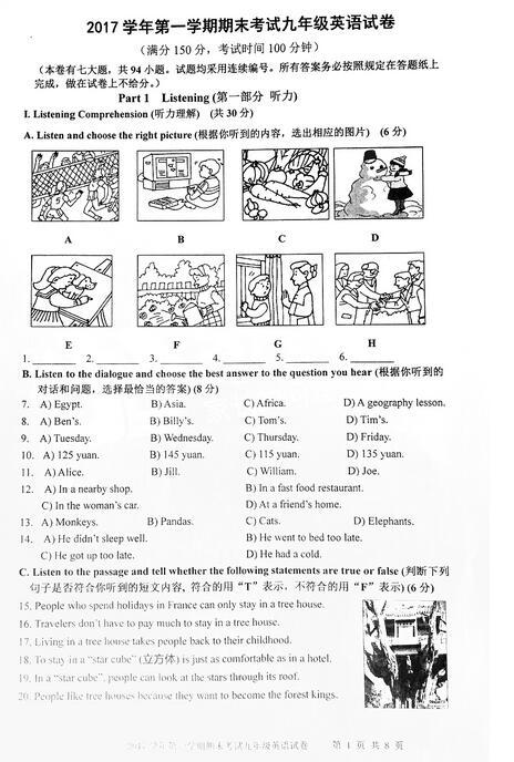 2018上海宝山区初三一模英语试题及答案