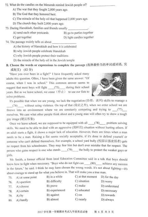 2018上海宝山区初三一模英语试题