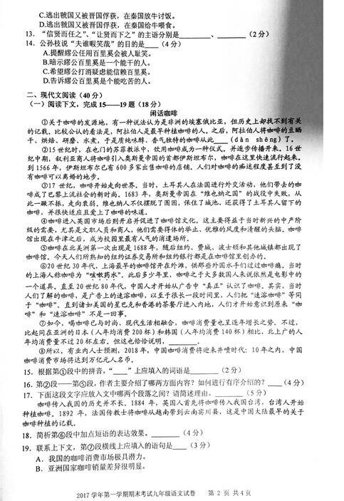 2018上海宝山区初三一模语文试题及答案