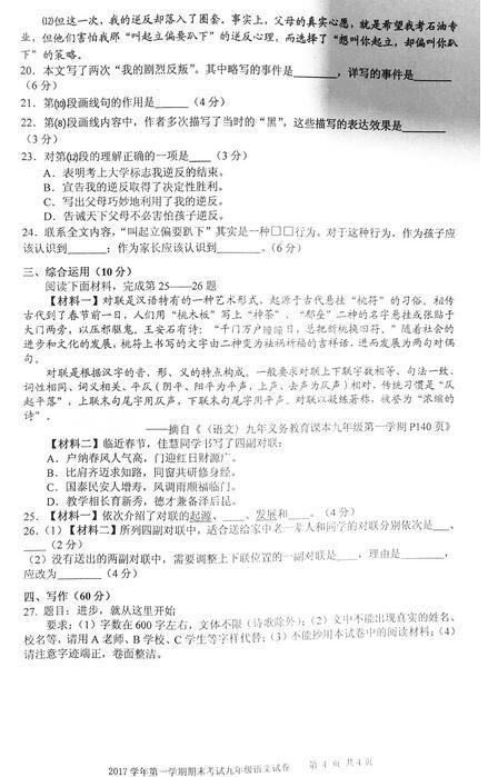 2018上海宝山区初三一模语文答案