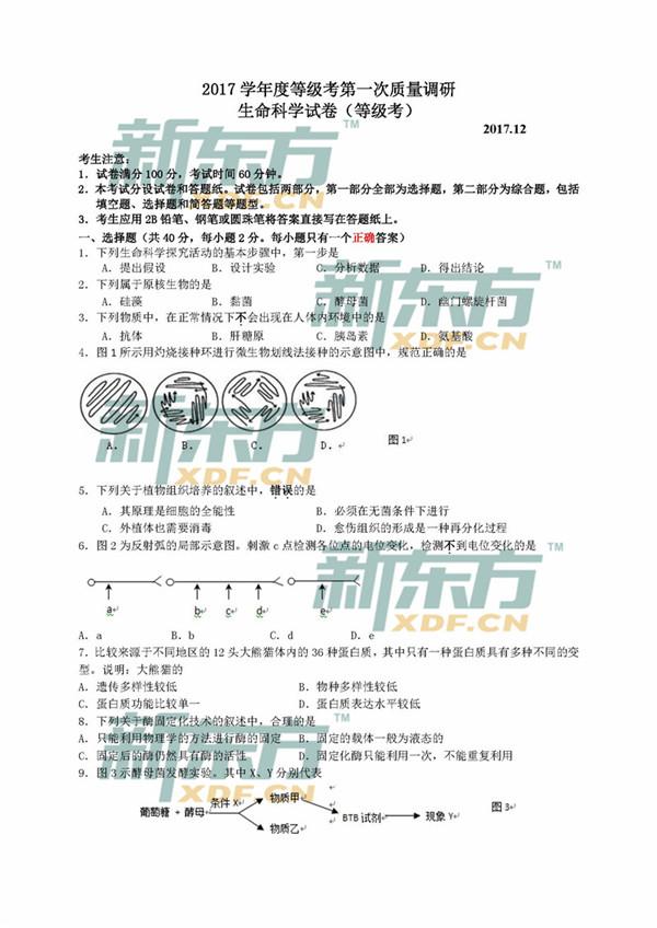 2018上海长宁区高三一模生物试题及答案