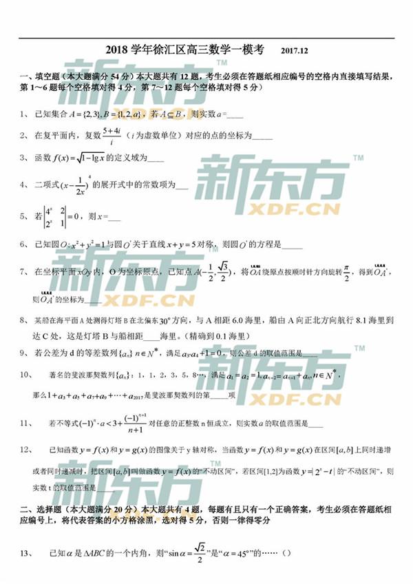 2018上海徐汇区高三一模数学试题及答案