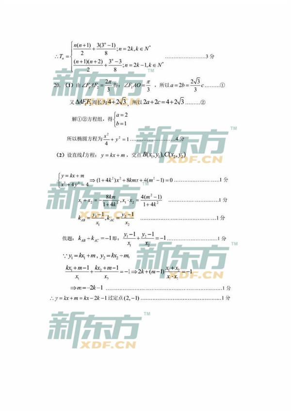2018上海浦东新区高三一模数学试题及答案