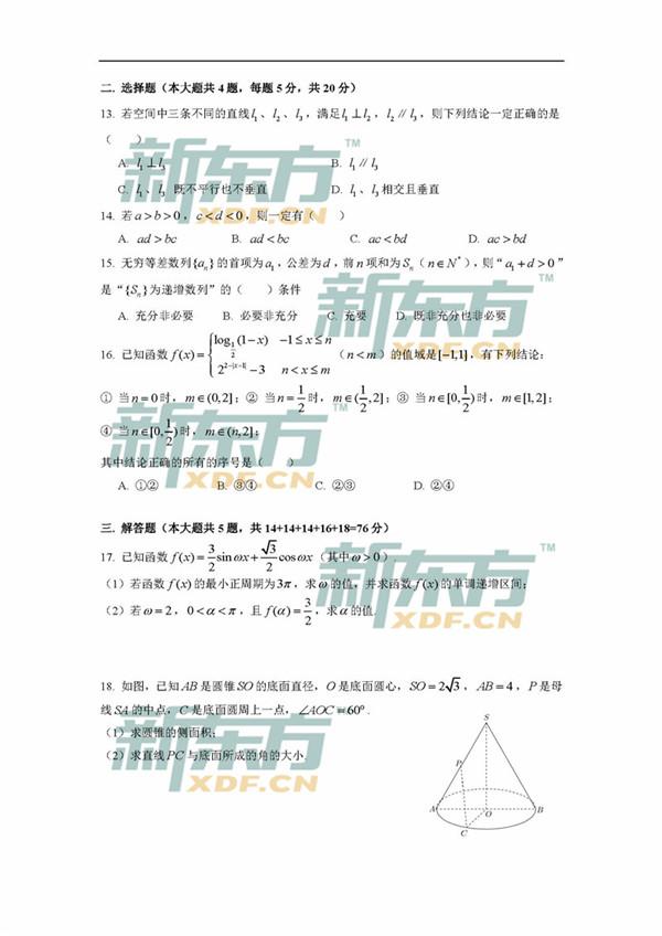 2018上海闵行区高三一模数学试题及答案