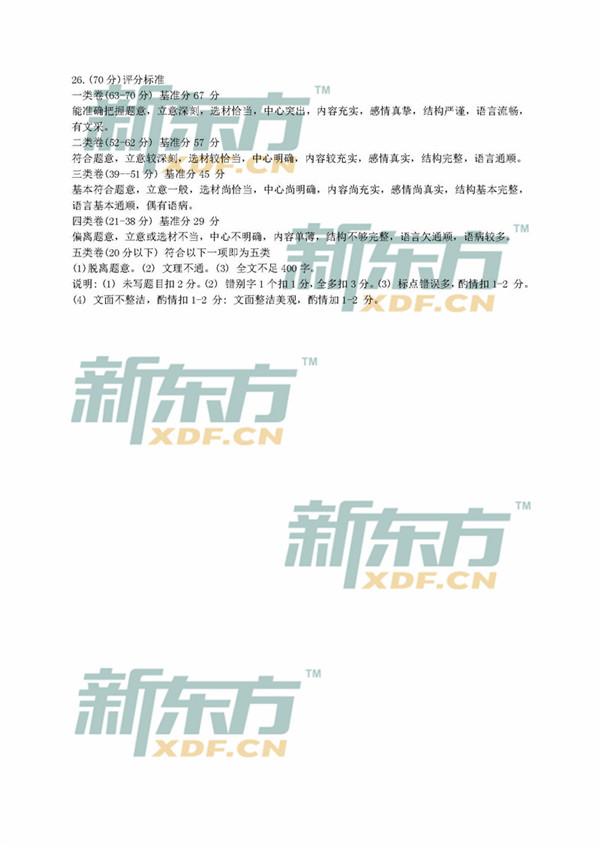 2018上海嘉定区高三一模语文试题及答案