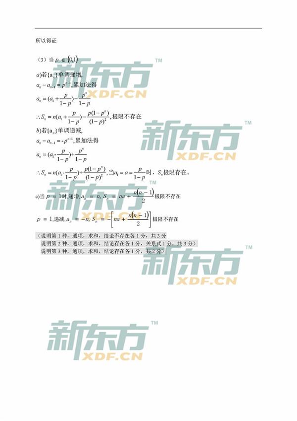 2018上海奉贤区高三一模数学试题及答案