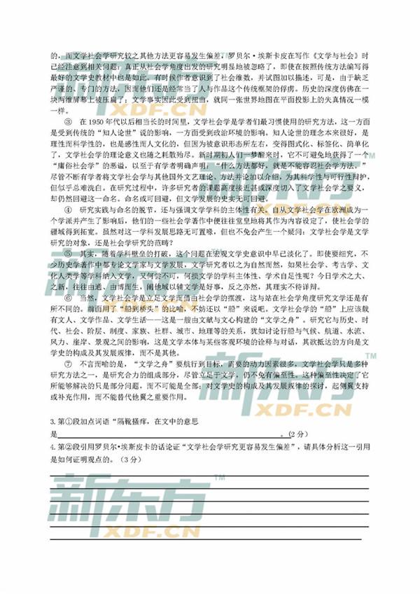 2018上海崇明区高三一模语文试题及答案