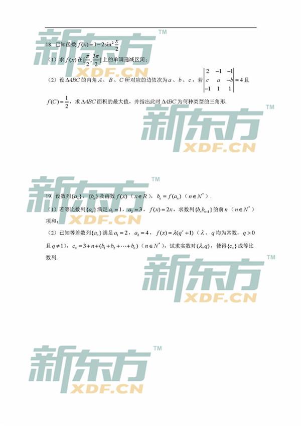 2018上海宝山区高三一模数学试题及答案