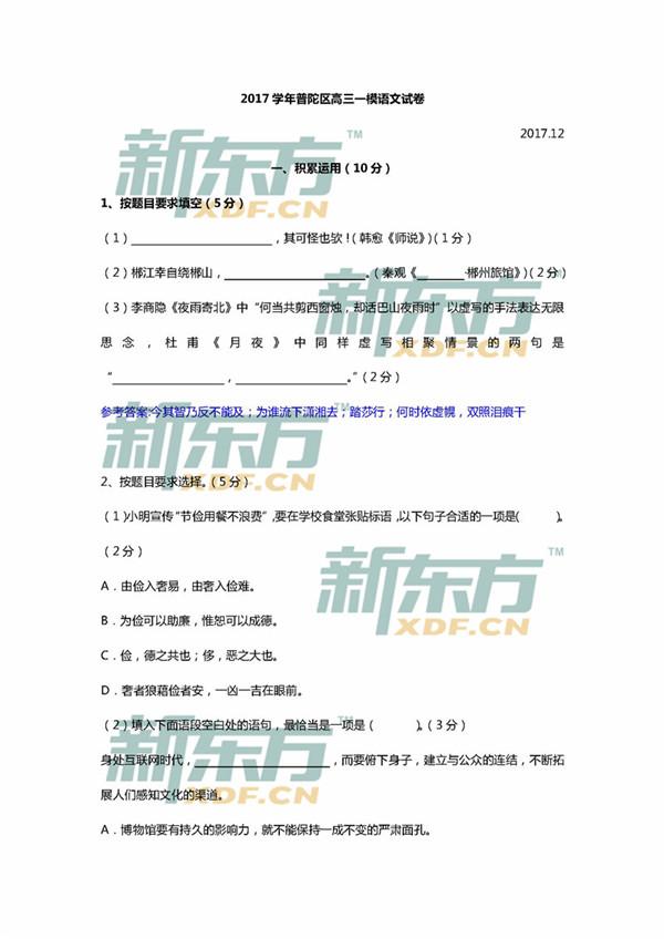 2018上海普陀区高三一模语文试题及答案