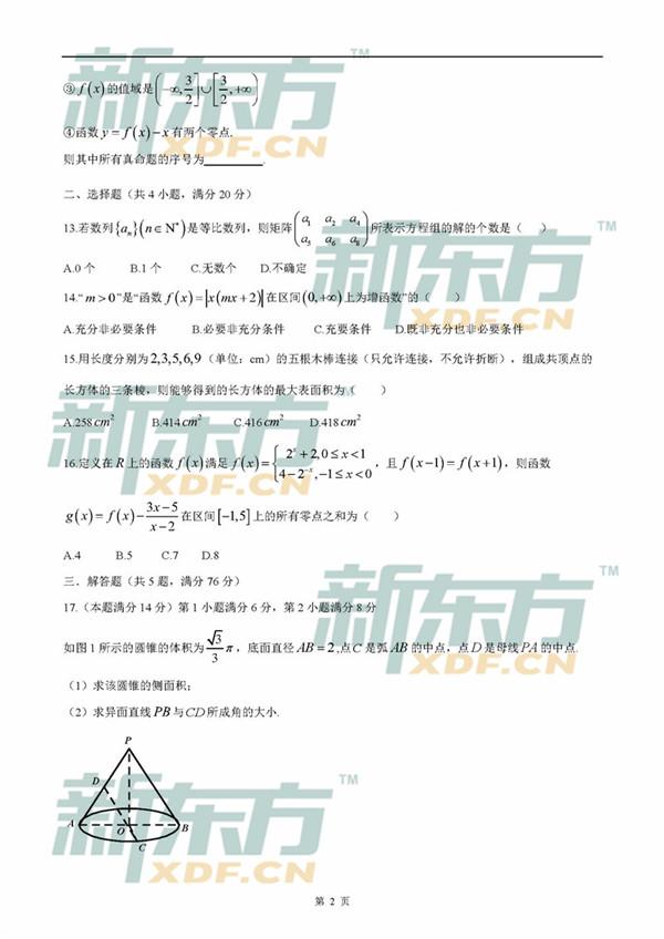 2018上海普陀区高三一模数学试题及答案