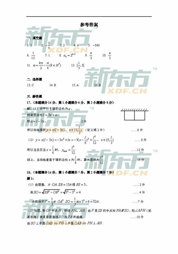 2018上海杨浦区高三一模数学试题及答案