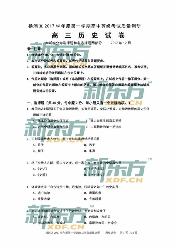 2018上海杨浦区高三一模历史试题及答案