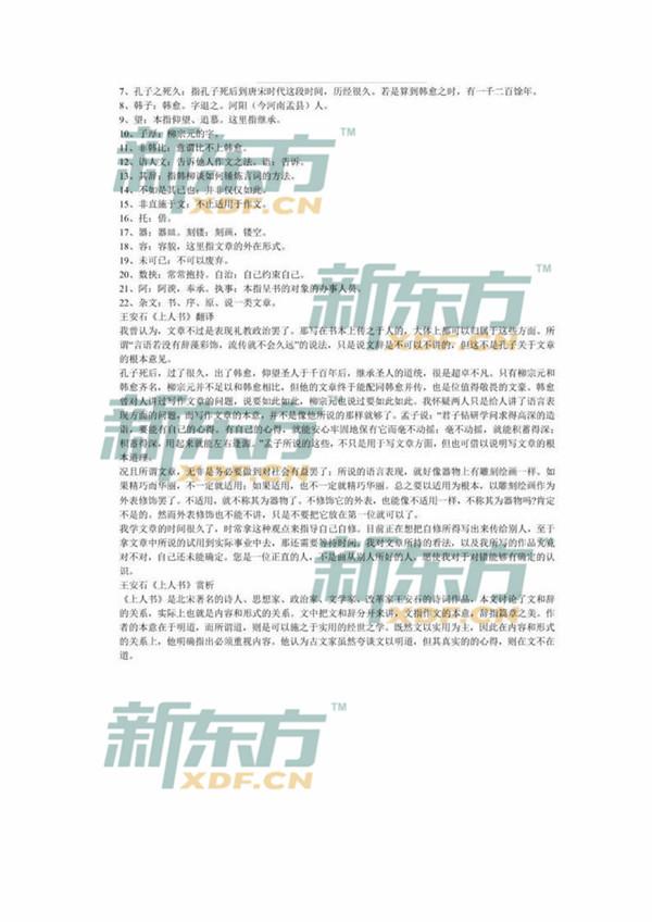 2018上海杨浦区高三一模语文试题及答案