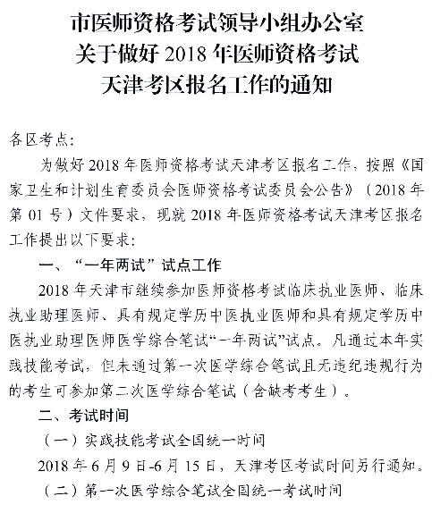 天津2018执业 助理医师报名现场审核时间/地点/材料等图片