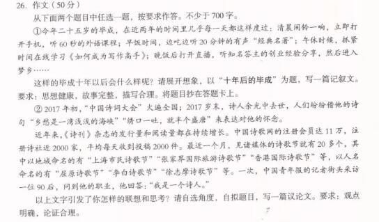 2018学年北京海淀区高三期末语文作文题