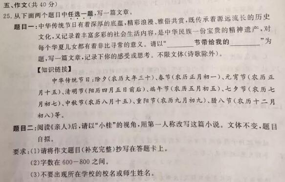 2018北京通州区初三上学期语文期末作文题目