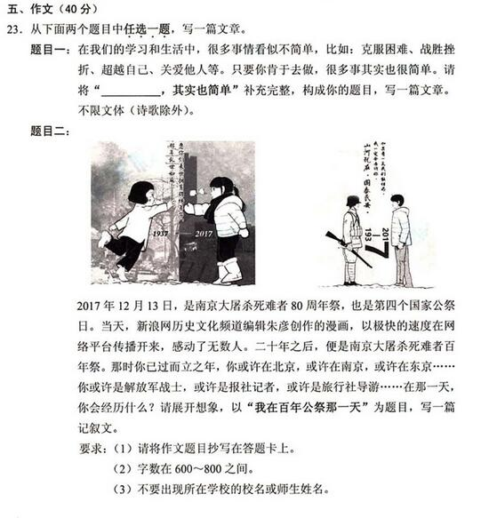 2018北京丰台区初三上学期语文期末作文题目