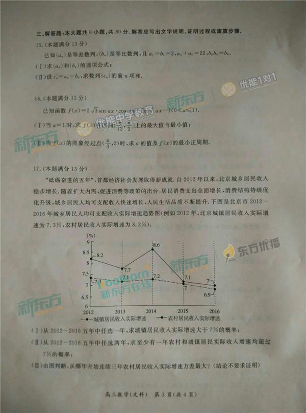 2018年1月北京东城区高三期末文科数学试题