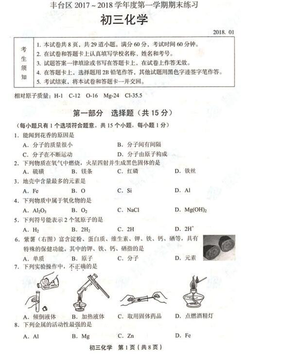 2018年北京丰台区初三期末化学试题
