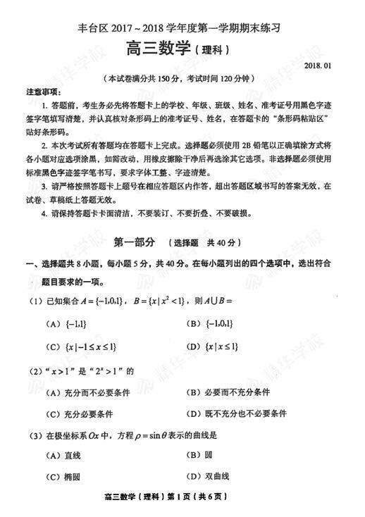 2018年1月北京丰台区高三期末理科数学试题及答案