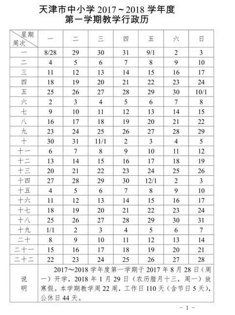 2018天津初中寒假放假时间:1月29日至2月26日