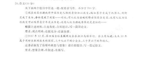 2018年1月北京东城区高三期末语文作文题
