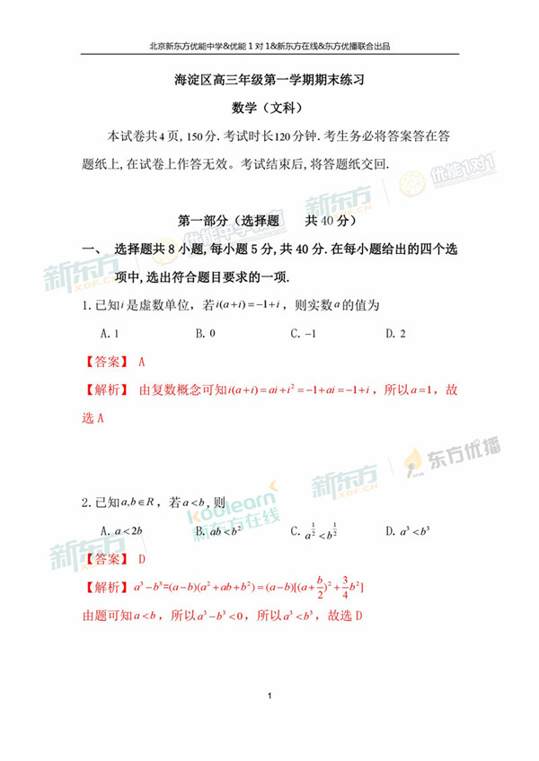 2018年1月北京海淀区高三期末文科数学真题答案解析