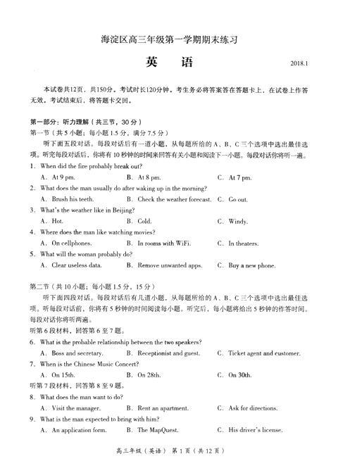 2018年1月北京海淀区高三期末英语试题及答案